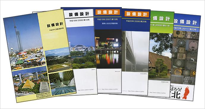 福岡県内設備設計事務所協会 会誌