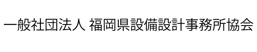一般社団法人福岡県設備設計事務所協会